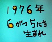 1976年6月5日生まれ