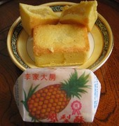 鳳梨酥-パイナップルケーキ