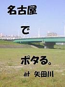 名古屋ポタリング部