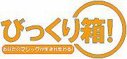 手品サイト「びっくり箱!」