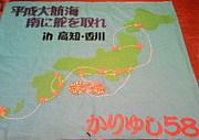 かりゆし58 in四国