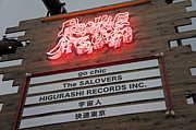 HIGURASHI RECORDS INC.