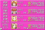 RPG 名前変更ゲーム