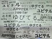 ゆぴてる-juppiter-