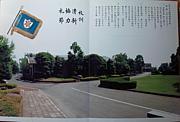 熊本県立翔陽高等学校プチ同窓会