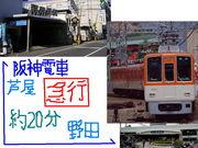 阪神電車・芦屋〜野田ユーザー