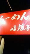 深谷ラーメン 煖煖亭