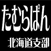 たむらぱん 【北海道支部】
