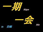 豊橋イベントサークル[一期一会]
