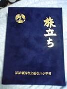 新石川小学校 2000年卒