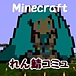 Minecraft:エルザ鯖コミュ
