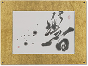中国書道教室 ギャラリー字遊