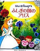 Alice in Wonderland collectors