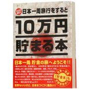 10万円貯まる本〜日本1周編〜
