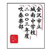 金沢市立城南中2003年度吹奏楽部