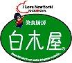 渋谷道玄坂・NY風白木屋の会
