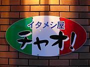 上ノ国 イタメシ屋 チャオ!