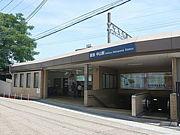 阪急宝塚線 中山駅