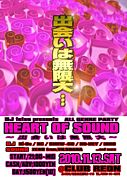 愛知激熱PARTY!HEART OF SOUND
