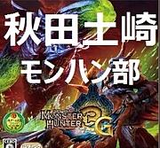 秋田土崎モンハン部【MH3G】