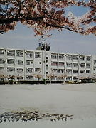 尼崎市立清和小学校