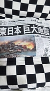 物資リレー募金・東日本大震災