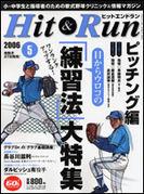 ヒットエンドラン【Hit&Run】