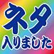 (秘)ネタものカラオケ