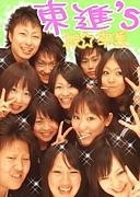 ★東進Family★