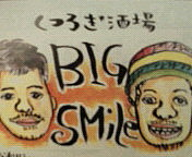 >> Big SmiLe