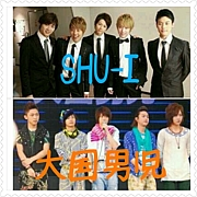 SHU-I×大国男児