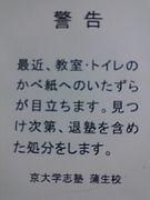 京大学志塾〜蒲生校〜ええか!