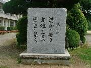 野津原中学校