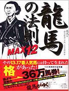 龍馬の法則 MAX12