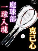 IPU STC☆ソフトテニスサークル