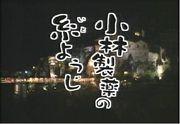 水曜 神奈川どうでしょう班