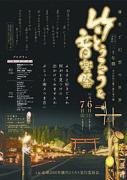 金峰竹灯篭音楽祭