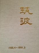 筑波大附属坂戸家政科91年卒業