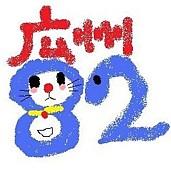 広州82会