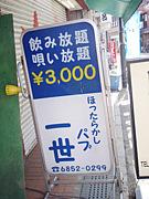 ほったらかしパブ ユキスケ〜ノ