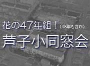 花の47年組 芦子小同窓会