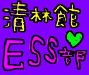 清林ESS(*♥д♥*)