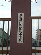 堀船中(42年〜43年生)集合