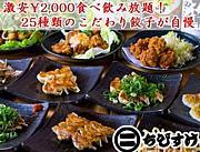 餃子工房ちびすけ梅田総本店