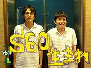 ゆずっこ〜昭和60年生まれ〜
