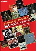 和ジャズ・ディスク・ガイド