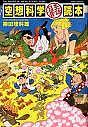 日本昔話を検証する