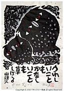 秋山巌 (あきやまいわお)