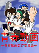 ■青春動画制作委員会■