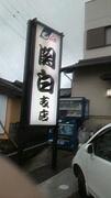 寿司処 関白支店